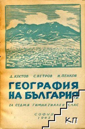 География на България за 7. клас
