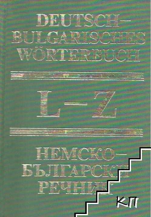 Deutsch-Bulgarisches Wörterbuch. Band 2: L-Z / Немско-български речник. Том 2: L-Z