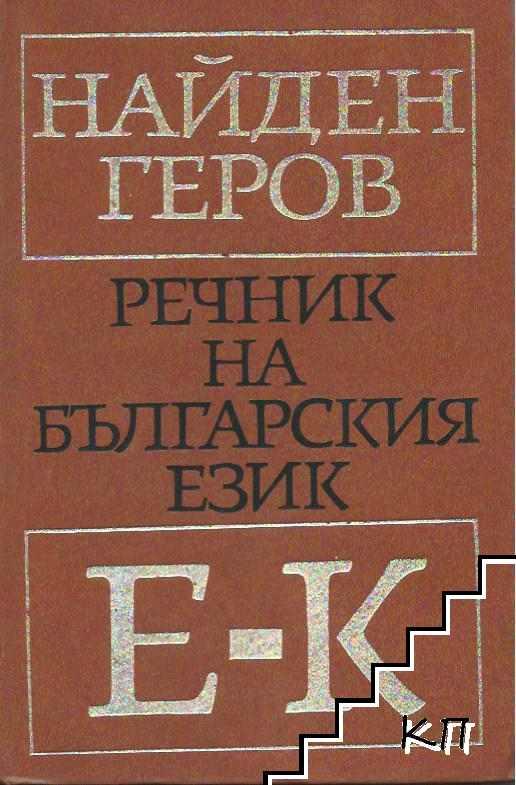 Речник на българския език. Том 2