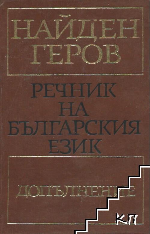 Речник на българския език. Допълнение
