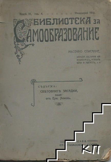 Библиотека за самообразование. Бр. 2 / 1910