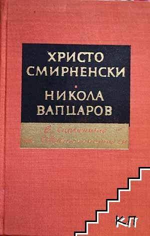 Христо Смирненски, Никола Вапцаров - в спомените на съвременниците си