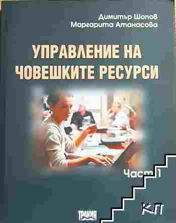 Управление на човешките ресурси. Част 1