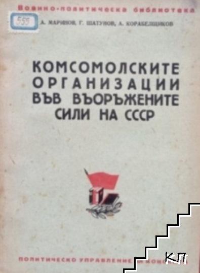 Комсомолските организации във въоръжените сили на СССР