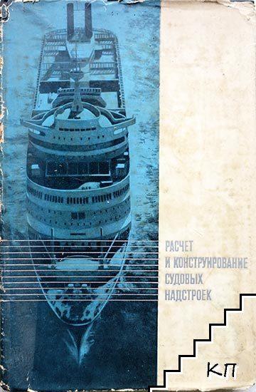 Расчет и конструирование судовых надстроек