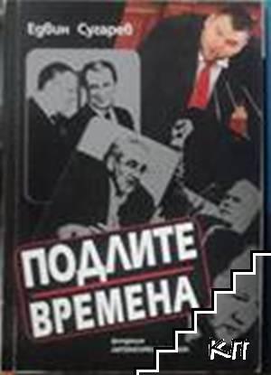 Подлите времена / Задкулисието на прехода. Книга 2: Българите срещу олигархията / Мафията от КГБ до ДС
