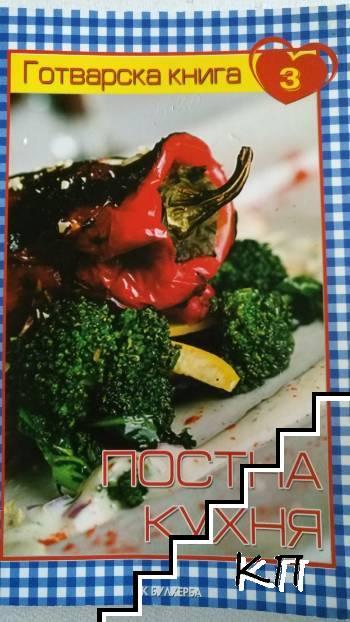 Готварска книга. Том 3: Постна кухня