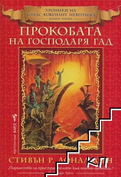 Хроники на Томас Ковенант Неверника. Книга 1: Прокобата на Господаря Гад