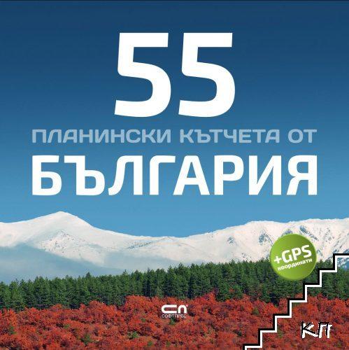 55 планински кътчета от България