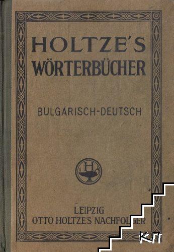 Holtze's Wörterbücher: Bulgarisch-Deutsch