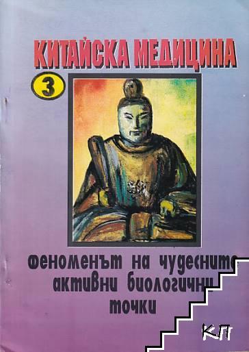 Китайска медицина. Книга 3: Феноменът на чудесните активни биологични точки