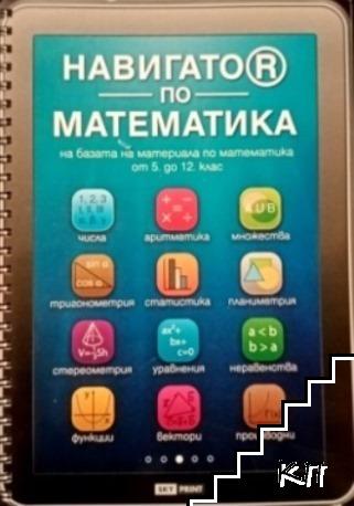 Навигатор по математика на базата на материала по математика от 5. до 12. клас