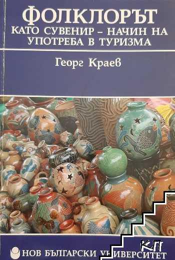 Фолклорът като сувенир - начин на употреба в туризма