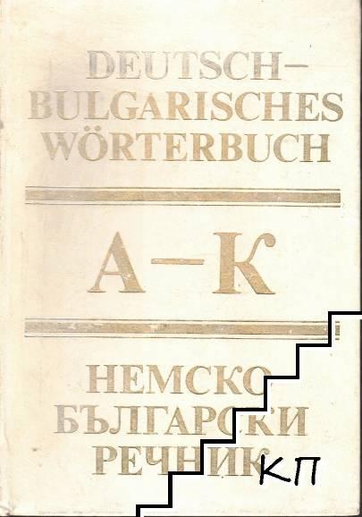 Немско-български речник. Том 1: А-К