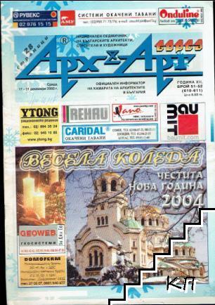 Арх & Арт борса. Бр. 51-52 / 2003