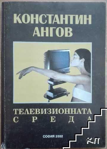 Телевизионната среда