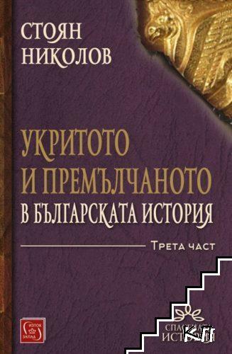 Укритото и премълчаното в българската история. Част 3