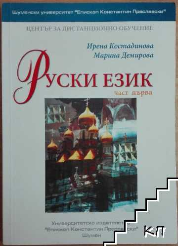 Руски език. Част 1