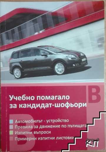 Учебно помагало за кандидат-шофьори - В