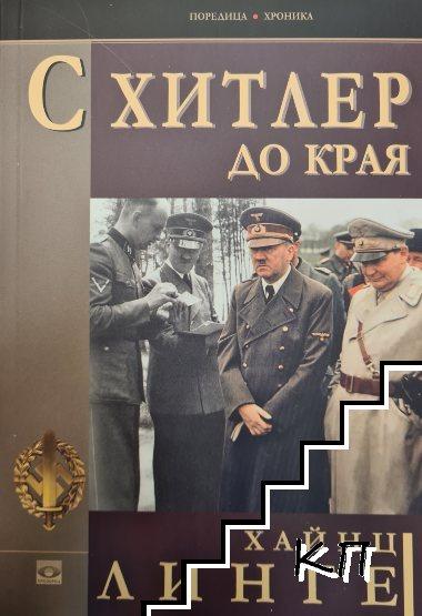 С Хитлер до края