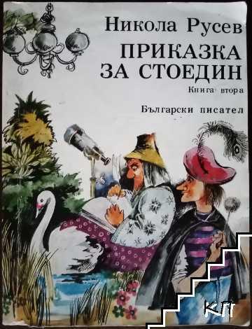 Приказка за Стоедин. Книга 2