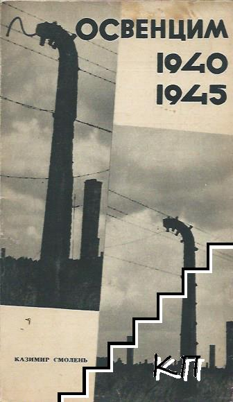 Освиенцим 1940-1945. Путеводитель по музею