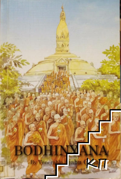 Bodhinyana: Teachings of Venerable Ajahn Chah