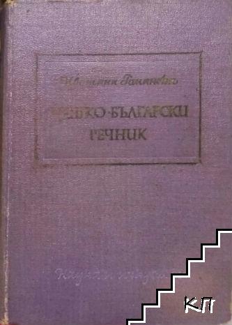Чешко-български речник