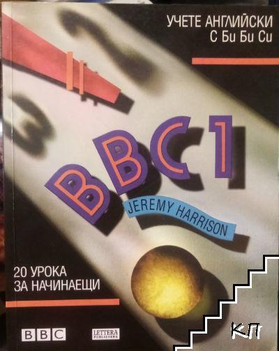 Учете английски с Би Би Си. Част 1