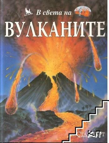 В света на вулканите