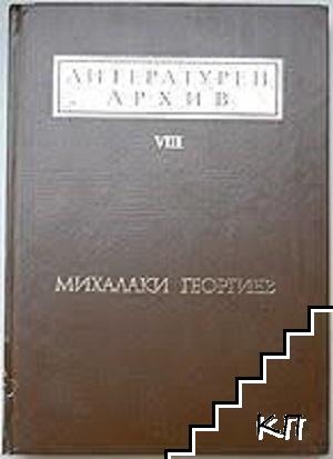 Литературен архив. Том 8: Михалаки Георгиев