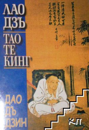 Тао Те Кинг