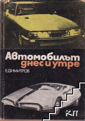 Автомобилът днес и утре