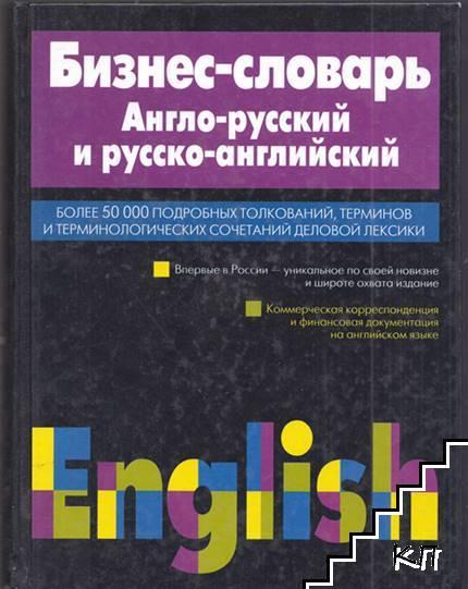 Бизнес-словарь. Англо-русский и русско-английски