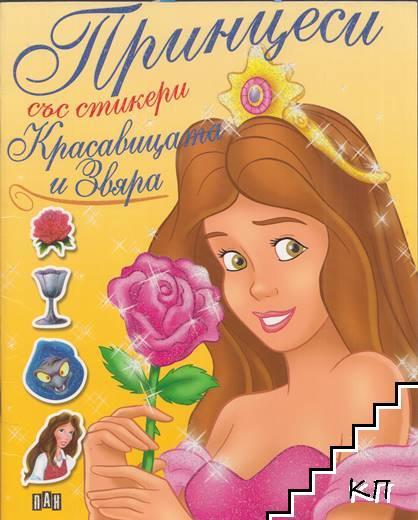 Принцеси със стикери - Красавицата и Звяра
