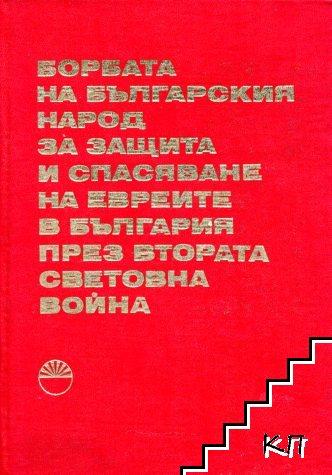 Борбата на българския народ за защита и спасяване на евреите в България през Втората световна война