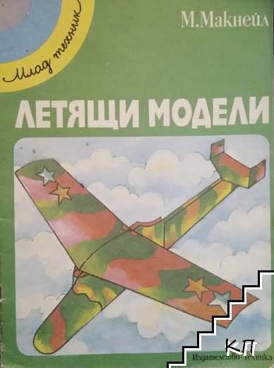 Летящи модели