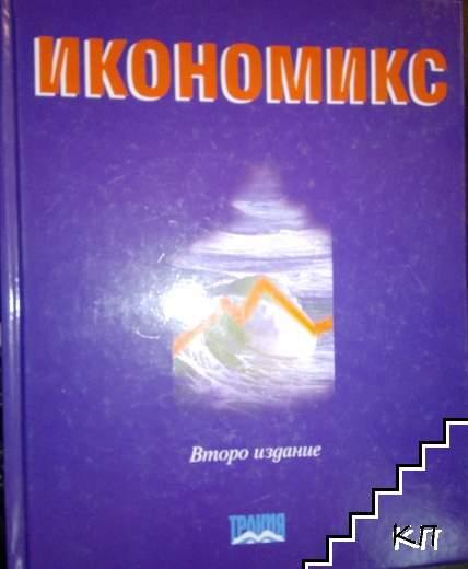 Икономикс