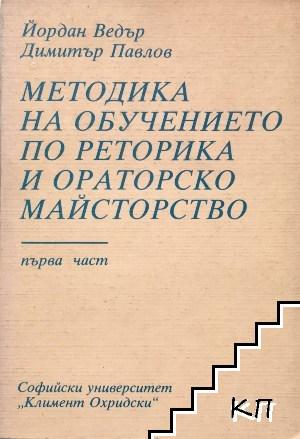 Методика на обучението по реторика и ораторско майсторство. Част 1