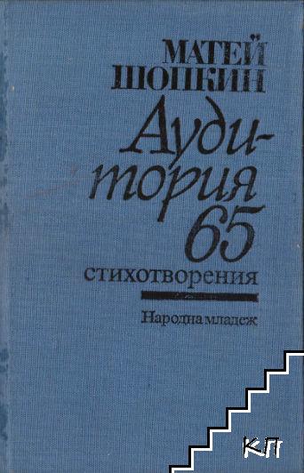 Аудитория 65