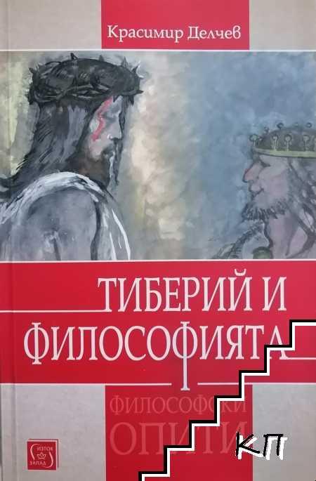 Тиберий и философията