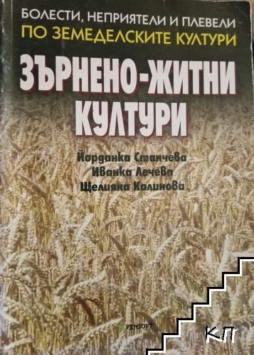 Болести, неприятели и плевели по земеделските култури: Зърнено-житни култури
