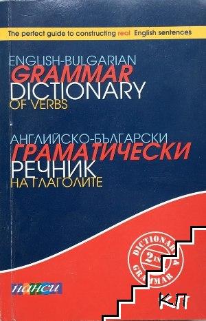 English-Bulgarian grammar dictionary of verbs / Английско-български граматически речник на глаголите