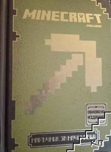 Minecraft: Наръчник за начинаещи