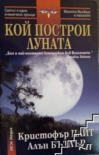 Кой построи Луната
