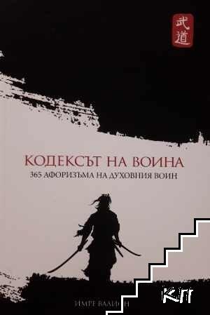 Кодексът на воина