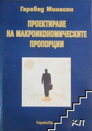 Проектиране на макроикономическите пропорции