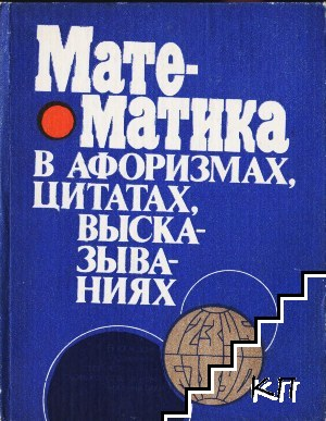 Математика в афоризмах, цитатах, высказываниях