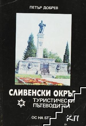 Сливенски окръг