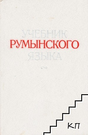 Учебник румынского языка